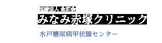 みなみ赤塚クリニック