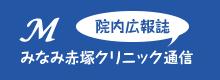みなみ赤塚クリニック広報誌